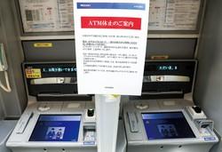 ATM障害はわずか8日で3度も発生