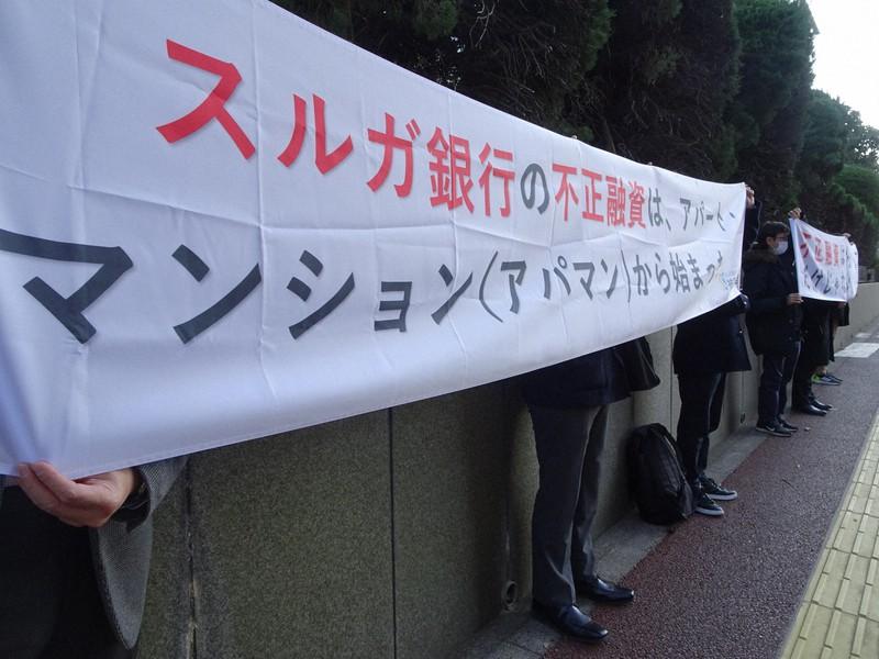 スルガ銀行の不正融資に抗議する横断幕=東京都千代田区で2020年12月23日、今沢真撮影