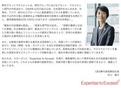 野村アセットマネジメントの中川順子CEO兼社長(同社HPより)