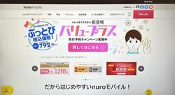ニューロモバイルのホームページ