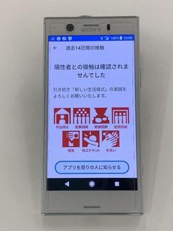 A smartphone screen showing Japan's coronavirus contact tracing app COCOA for Android is seen in Tokyo's Chiyoda Ward on Feb. 18, 2021. (Mainichi/Kazuhisa Soneda)
