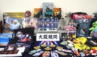 """This photo shows some of the counterfeit products that were suspended from import by Osaka Customs, at Osaka's Minato Ward on March 5, 2021. Many of them are related to the manga and anime series """"Demon Slayer: Kimetsu no Yaiba."""" (Mainichi/Manami Sakakibara)"""