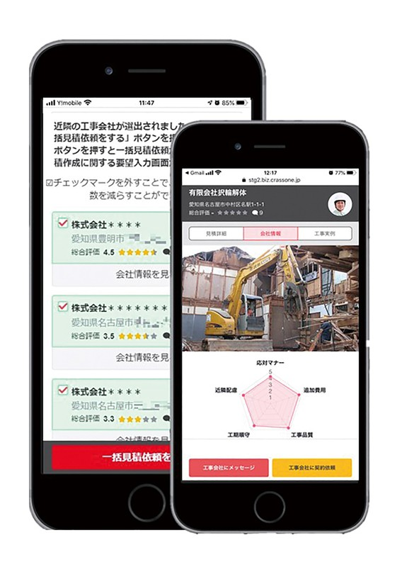 ウェブ上で簡単に条件に見合った工事会社を探すことができる