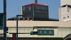 スルガ銀行の東京支店=2020年11月