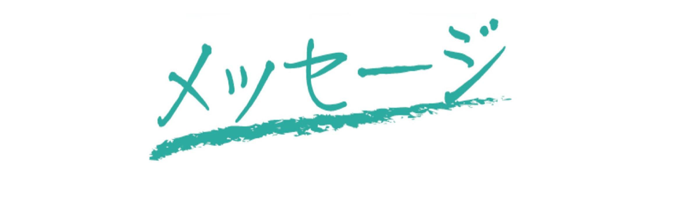 連載 東日本大震災10年・メッセージ