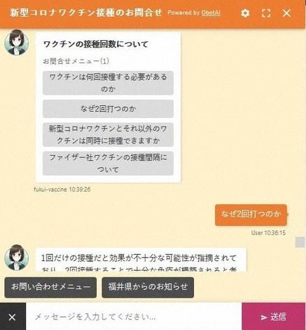 新型 コロナ 福井 県