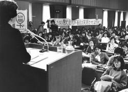 総評会館で開かれた「企業の平等法くずしを許すな2・25集会」。話し手は土井たか子衆院議員=東京・お茶の水で1984年2月25日撮影