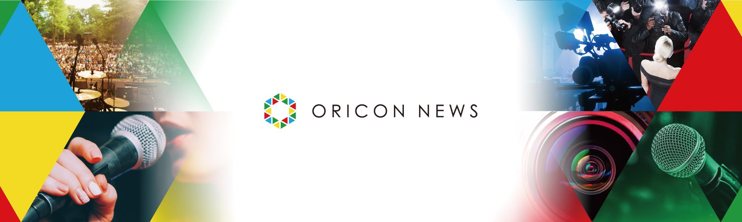 特集 ORICON NEWS