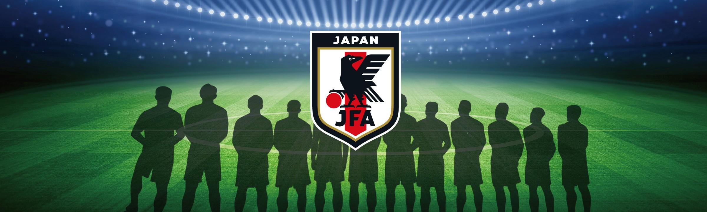 特集 サッカー日本代表