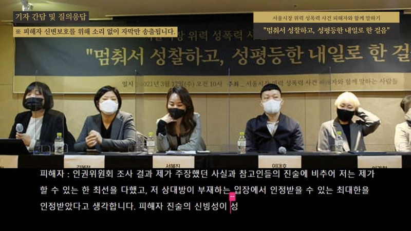 ソウル市長選を控え、朴元淳前市長からセクハラ被害を受けた元秘書の記者会見。元秘書は左端の席で発言したが、姿や音声は流れず、字幕で中継された=2021年3月17日、「韓国女性の電話」のユーチューブ中継画面より撮影
