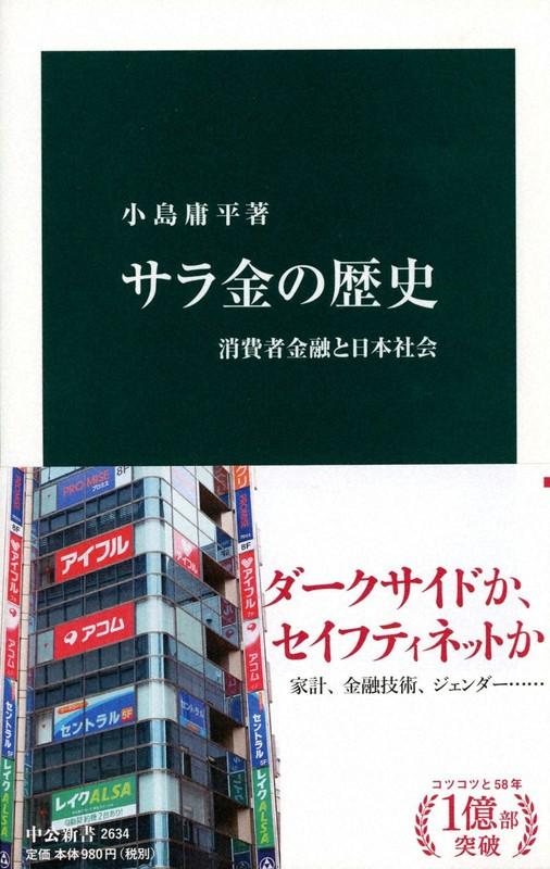 大竹文雄・評 『サラ金の歴史 消費者金融と日本社会』=小島庸平・著