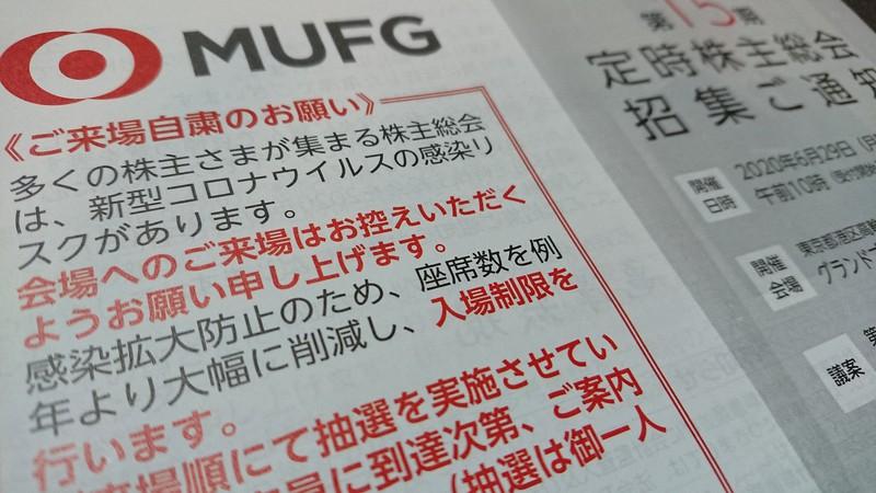 「来場自粛のお願い」を赤い文字で記載した株主総会招集通知