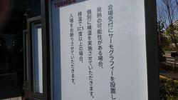 「検温の実施」を会場の入り口前に告知した東芝の臨時株主総会=東京都新宿区で2021年3月18日、今沢真撮影
