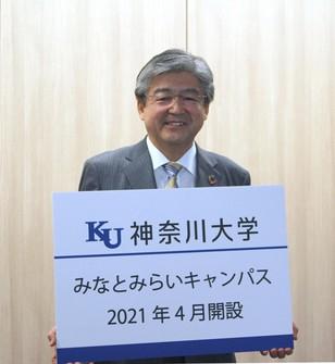 「新しい時代にふさわしいキャンパスを目指す」と語る兼子良夫理事長兼学長=横浜市の神奈川大学みなとみらいキャンパスで