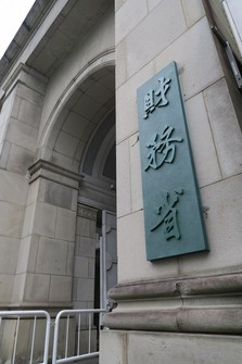 This file photo shows Japan's Finance Ministry in Tokyo. (Mainichi)