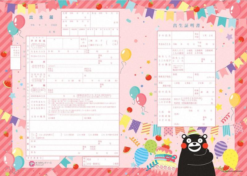 くまモン」出生届 4月1日から配布 熊本の産婦人科病院 | 毎日新聞