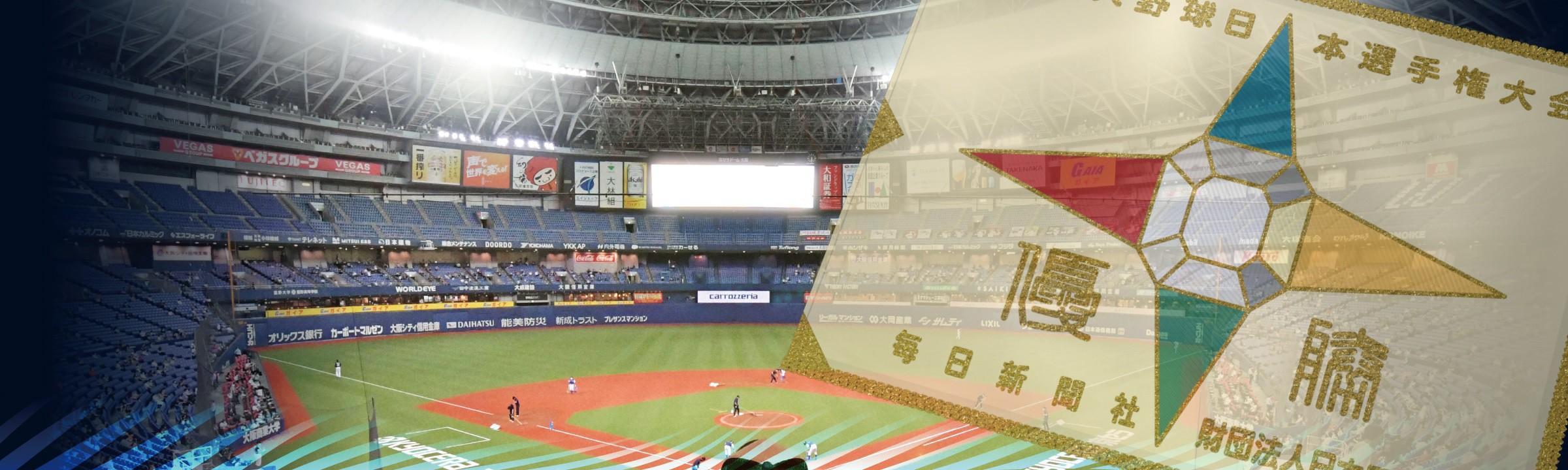 特集 第46回社会人野球日本選手権
