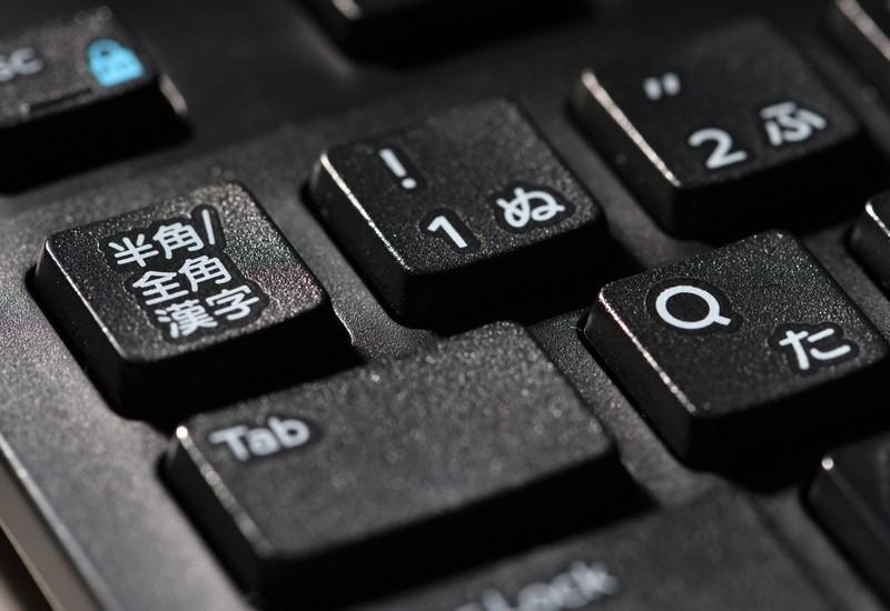 日本語のキーボードに特有の半角全角キー