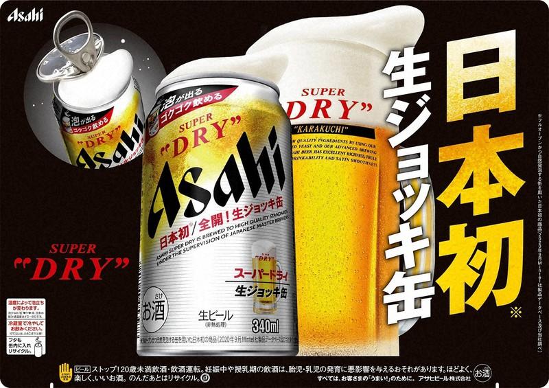 アサヒビールが「生ジョッキ缶」を発売 ふたが全開、開発に4年 | 毎日新聞