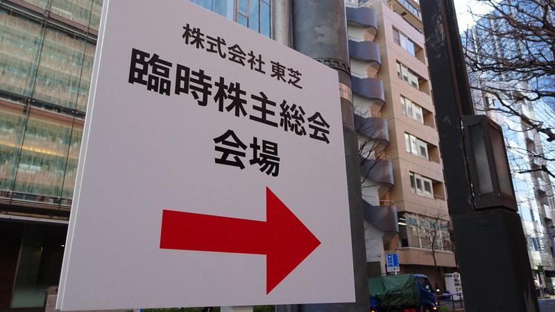 3月18日に開かれた東芝の臨時株主総会の案内板=東京都新宿区で、今沢真撮影