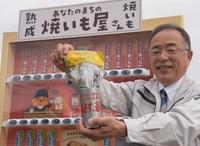 Sunao Matsuoka of Nofuku Sangyo holds a pack of baked potatoes taken out of a can in Miyakonojo, Miyazaki Prefecture, on April 8, 2021. (Mainichi/Shunsuke Ichimiya)