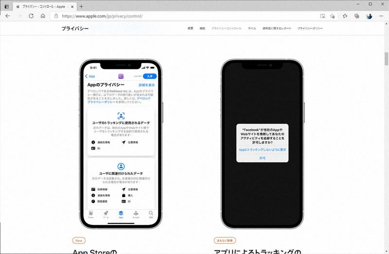 iOS 14.5では右のような画面で同意を取らないとアプリが利用者情報を追跡できなくなる