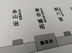 東芝が3月に開いた臨時株主総会で、株主に配られた役員配席表