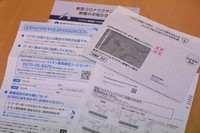 "A coronavirus vaccine voucher sent to around 270,000 residents aged 65 or older in the city of Sendai is shown in this image taken in the city on April 9, 2021. On a flyer at the left, the spaces next to descriptions reading ""appointment date"" and ""location"" are blank. (Mainichi/Ami Jinnai)"