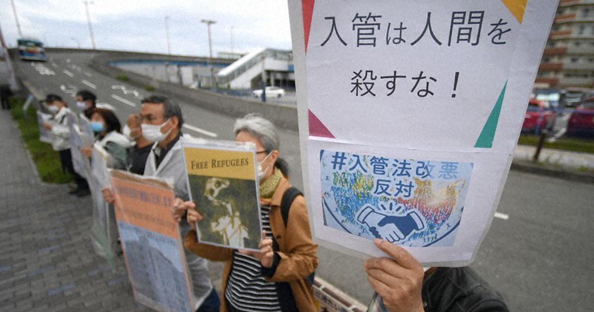 Manifestação em frente ao escritório de imigração de Osaka contra a longa detenção de requerentes de refúgio