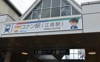"The signboard for ""Detective Conan Station"" is seen at the west gate of Meitetsu's Konan Station in Konan, Aichi Prefecture, on April 13, 2021. (Mainichi/Shinichiro Kawase)"