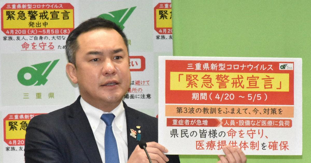 三重 ウイルス 県 コロナ 新型 【続報】三重県37人感染 50代女性1人死亡