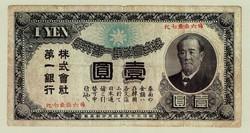 韓国で発行された第一銀行券(旧1円券、明治35年式)には頭取である渋沢の顔があった 日本銀行貨幣博物館所蔵