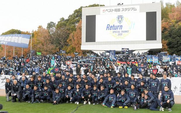 J2最終戦を終え、サポーターとともに笑顔を見せるアビスパ福岡の選手たち=2020年12月20日、福岡市のベスト電器スタジアムで