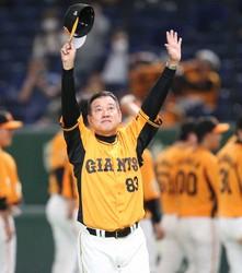 <巨・神>逆転勝ちで阪神の連勝を止め、ファンの声援に応える原監督(撮影・北條 貴史)
