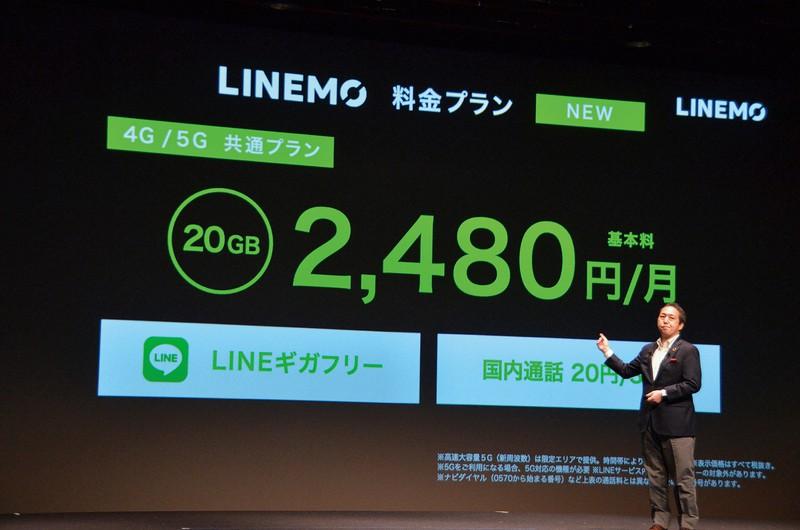 ソフトバンクの新料金プラン「LINEMO(ラインモ)」