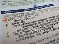A pamphlet created by Japan's Ministry of Health, Labor and Welfare to inform companies on how to secure employment opportunities for workers until they reach 70 is shown in this image taken on April 16, 2021. (Mainichi/Natsuko Ishida)