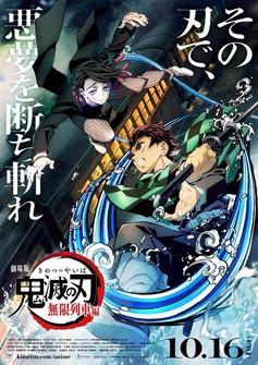 """The poster for """"Demon Slayer - Kimetsu no Yaiba - The Movie: Mugen Train"""" (c) Koyoharu Gotoge / SHUEISHA, Aniplex, ufotable"""