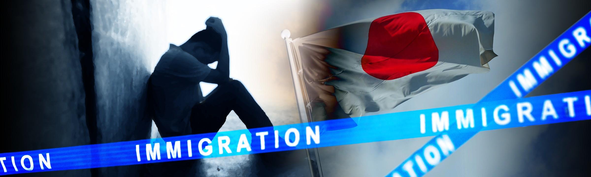 特集 入管・難民問題