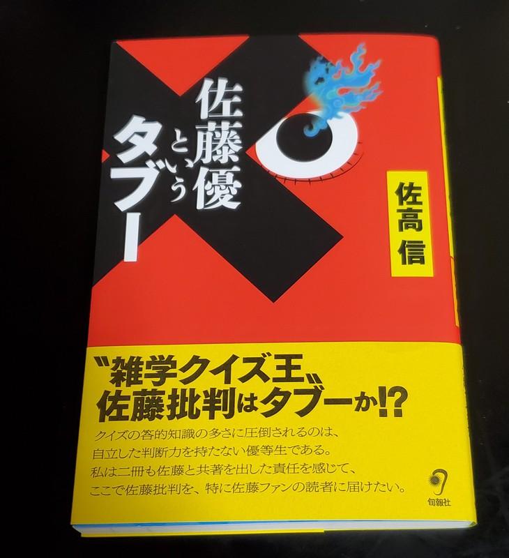 佐高信氏の著書『佐藤優というタブー』