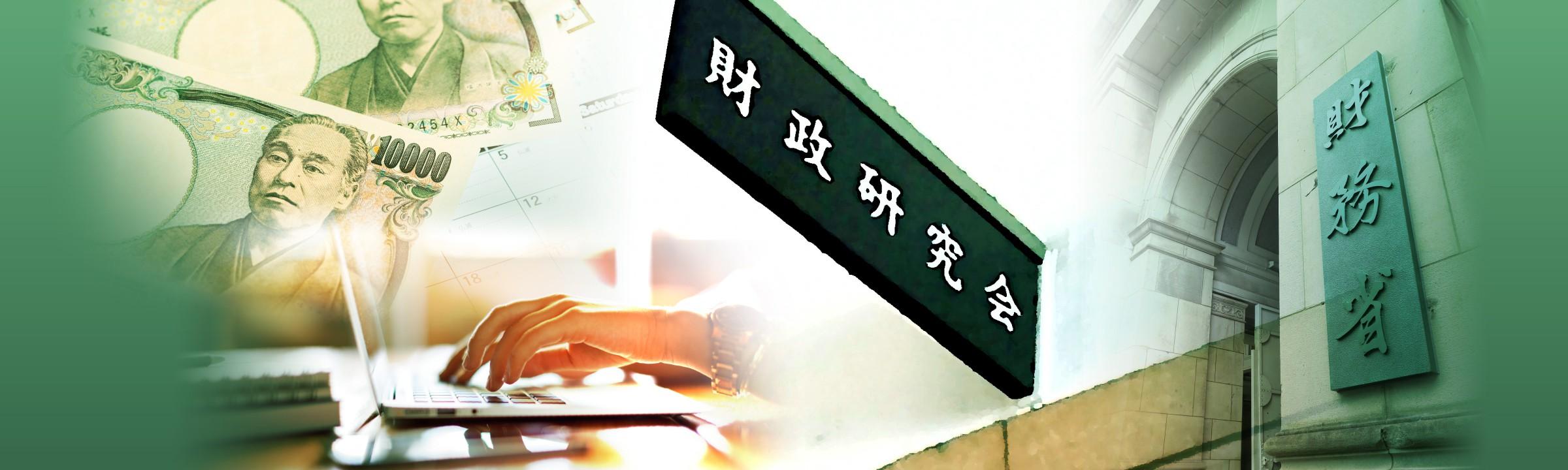 連載 「財研」記者日記