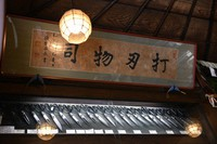 Calligraphy by famous Meiji and Taisho-era calligraphy artist Kaikaku Niwa is seen on a wall of the edged tool shop Ubukeya in Tokyo's Chuo Ward on March 31, 2021. The framed piece reads,