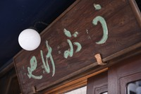 The front sign of the edged tool shop Ubukeya is seen in Tokyo's Chuo Ward on March 31, 2021. (Mainichi/Emi Naito)