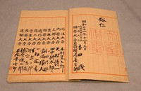The original document of the Japanese Constitution is seen at the National Archives of Japan in Tokyo's Chiyoda Ward on April 11, 2017. (Mainichi/Naoaki Hasegawa)