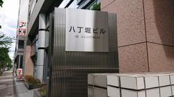 ユニゾホールディングスが売却したオフィスビル=東京都中央区で2021年5月3日撮影