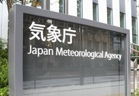 The Japan Meteorological Agency is seen in Tokyo's Minato Ward. (Mainichi/Shinji Kurokawa)