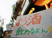 """A sign written in Japanese that reads """"You can drink"""" is seen in front of an eatery in Osaka's Naniwa Ward on May 7, 2021. (Mainichi/Tatsuya Onishi)"""