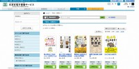 The e-book service page of the Bunkyo City Library is seen. (Photo courtesy of Bunkyo City Library)
