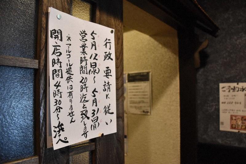 時短 営業 札幌 札幌の「まん延防止」指定要請決定 時短は午後8時まで