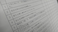 PTGについて調査する際に使う日本語版の指標(一部)。設問にある変化を「全く経験しなかった」から「かなり強く経験した」まで6段階で示し、あてはまるものを回答する=谷本仁美撮影