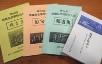 A publication commemorating 50 years of submissions to the A-Bomb Day Memorial Haiku Meeting, right, is seen together with later publications.